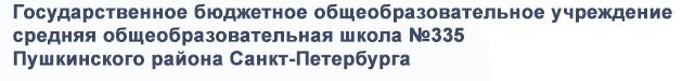 Сайт ГБОУ школы №335